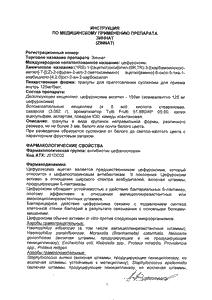 амоксициллин официальная инструкция по применению для детей