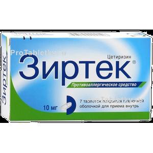 Лекарство от аллергии зиртек